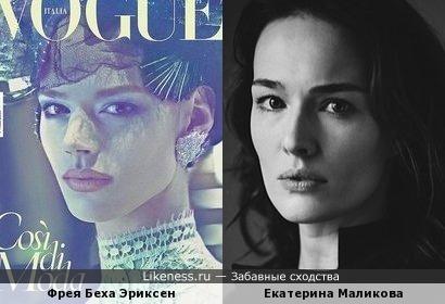 Фрея Беха Эриксен и Екатерина Маликова