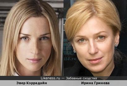 Эвер Кэррадайн и Ирина Гринева