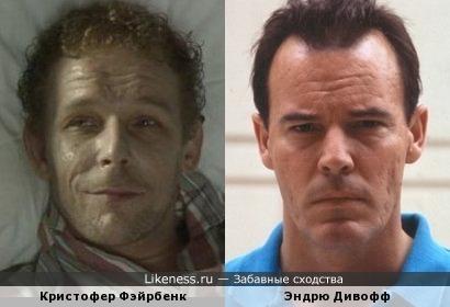 Кристофер Фэйрбенк и Эндрю Дивофф