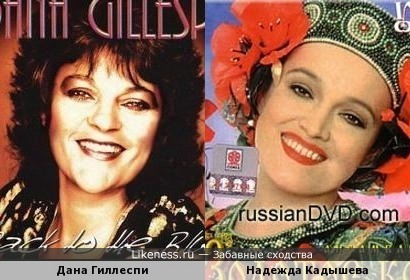 Дана Гиллеспи и Надежда Кадышева