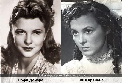 Софи Демаре и Вия Артмане