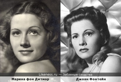 Марина фон Дитмар и Джоан Фонтейн