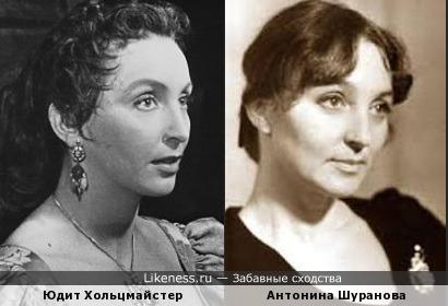 Юдит Хольцмайстер и Антонина Шуранова