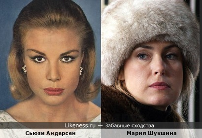 Сьюзи Андерсен и Мария Шукшина