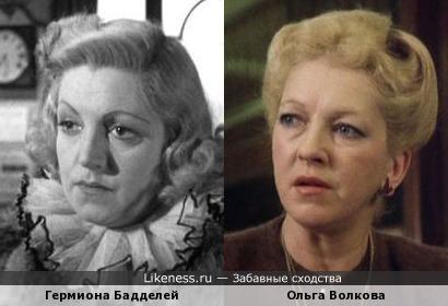 Гермиона Бадделей и Ольга Волкова