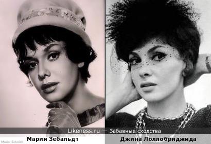 Мария Зебальдт и Джина Лоллобриджида