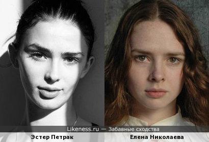 Эстер Петрак и Елена Николаева