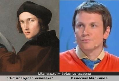 """""""Портрет молодого человека с письмом"""