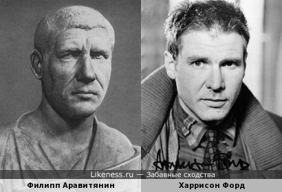 Император Филипп Аравитянин и Харрисон Форд