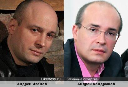Андрей Иванов и Андрей Кондрашов