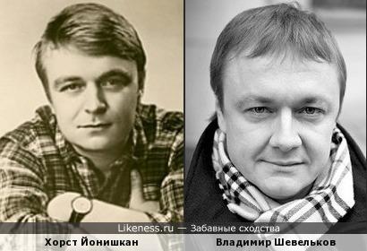 Хорст Йонишкан и Владимир Шевельков