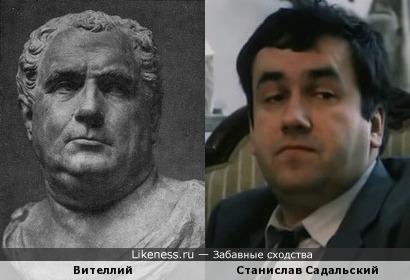Император Вителлий и Станислав Садальский
