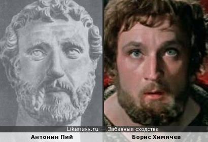 Император Антонин Пий и Борис Химичев