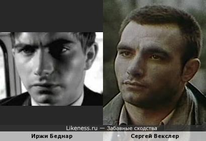 Иржи Беднар и Сергей Векслер