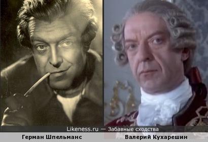Герман Шпельманс и Валерий Кухарешин