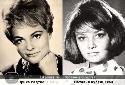 Эрика Радтке и Наталья Кустинская