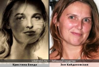 Кристина Бендз и Зоя Кайдановская
