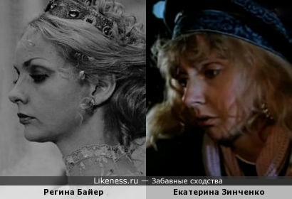 Регина Байер и Екатерина Зинченко