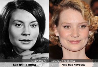 Катарина Линд и Миа Васиковска