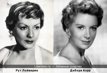 Рут Лойверик и Дебора Керр