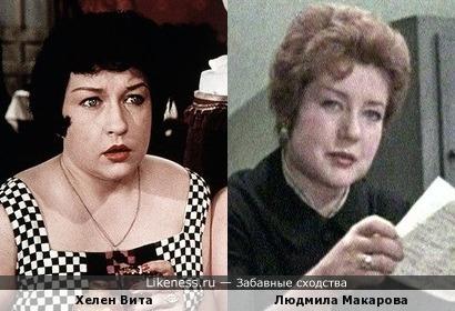Хелен Вита и Людмила Макарова