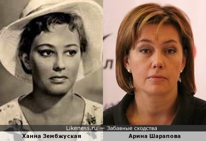 Ханна Зембжуская и Арина Шарапова