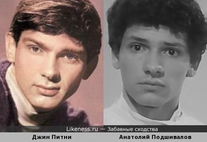 Джин Питни и Анатолий Подшивалов