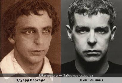 Эдуард Веркаде и Нил Теннант