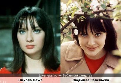 Никола Паже и Людмила Савельева