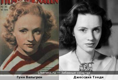Гунн Вальгрен и Джессика Тэнди