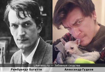 Рембрандт Бугатти и Александр Гудков