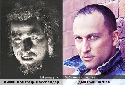 Вилли Домграф-Фассбиндер и Дмитрий Нагиев