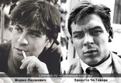 Жарко Лаушевич и Че Гевара