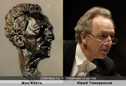Бюст Жана Кокто работы Арно Брекера и Юрий Темирканов