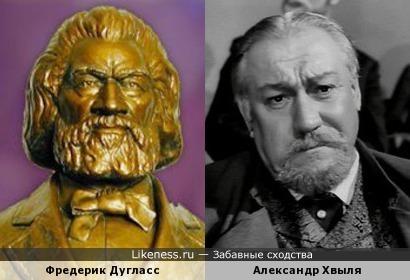 Фредерик Дуглас (скульптор Исаак Скотт Хэтуэй) и Александр Хвыля
