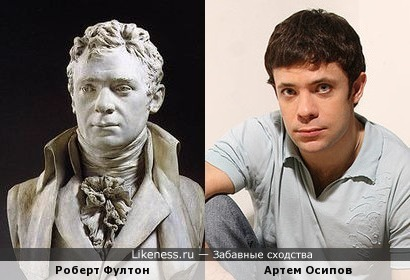 Роберт Фултон (бюст работы Жана-Антуана Гудона) и Артем Осипов
