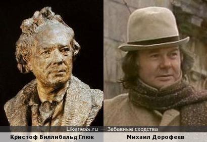 Кристоф Виллибальд Глюк (скульптор Жан-Антуан Гудон) и Михаил Дорофеев