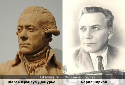 Шарль Франсуа Дюмурье и Борис Чирков