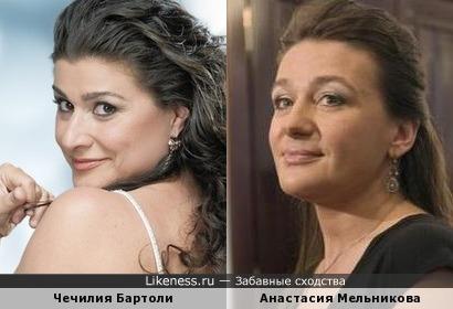 Чечилия (Сесилия) Бартоли и Анастасия Мельникова