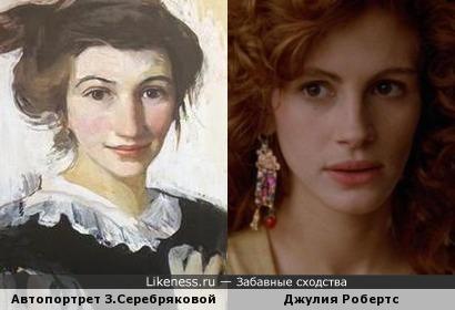 Автопортрет Зинаиды Серебряковой и Джулия Робертс