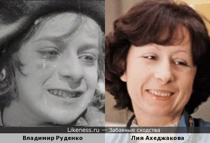 Владимир Руденко и Лия Ахеджакова