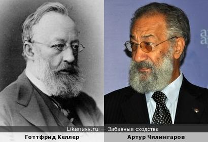 Готтфрид Келлер и Артур Чилингаров