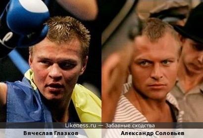 Вячеслав Глазков и Александр Соловьев