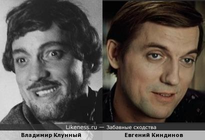 Владимир Клунный и Евгений Киндинов