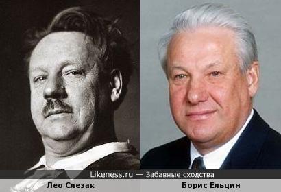 Лео Слезак (1927г.) и Борис Ельцин