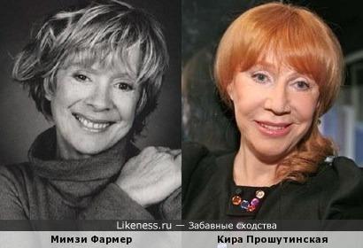 Мимзи Фармер и Кира Прошутинская