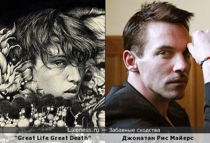 "Персонаж картины ""Great Life Great Death"