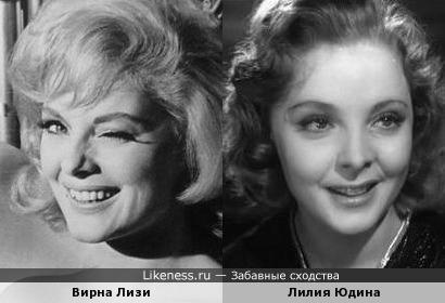 Вирна Лизи и Лилия Юдина