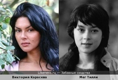 Виктория Карасева и Мег Тилли