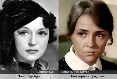 Элис Брэйди и Екатерина Градова
